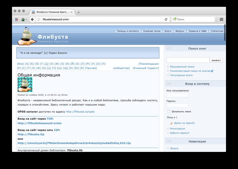Как зайти на сайт флибуста через тор hidra браузер тор скачать для ноутбука попасть на гидру