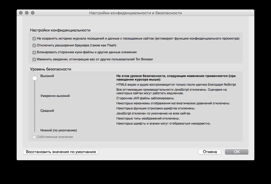 как в тор браузере отключить javascript